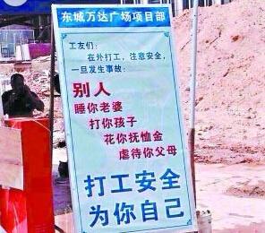 深圳现史上最牛安全标语