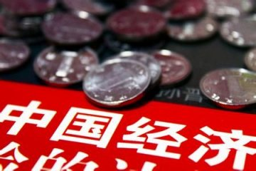 """中国经济的""""托、拖、脱"""""""