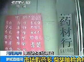 河南禹州:中药材假货横行 少了监管就有了买卖