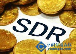 IMF同意将人民币纳入SDR